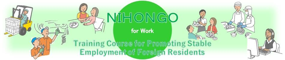 NIHONGO for Working peple Training Course for Promoting Stable Employment of foeign residents