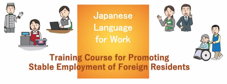 Japanese Language for Working peple Training Course for Promoting Stable Employment of foeign residents